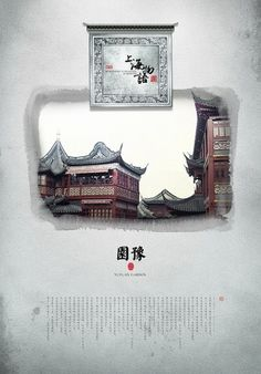 JOURNEY TO SHANGHAI on the Behance Network #print #design