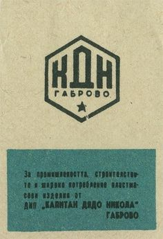 Bulgarian matchbox label | Flickr - Photo Sharing! #matchbox #vintage #label #bulgarian