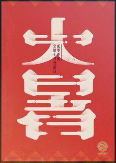 "moretong: ""24 Solar Terms of China Da Shu"" #chinese #poster"