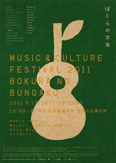 iainclaridge.net #festival #branding #culture #illustration #music