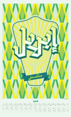 New Year Calendar 2011 on the Behance Network #april #pattern #arabic #typography