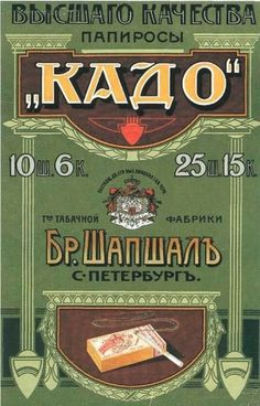 All sizes | RUSSIAN GRAPHIC DESIGNS & EPHEMERA 0032 | Flickr - Photo Sharing! #cigarette #design #russian #ephemera