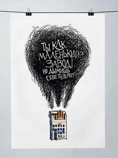 Poster SMARTHEART #smartheart #smart-heartñžru #racism #poster #social