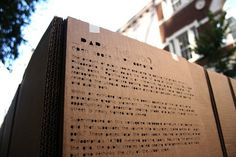 All sizes | Design Philadelphia | Flickr - Photo Sharing! #cardboard #box #lasercut #counters #philidelphia