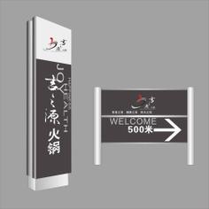Signage | Sign Design | Wayfinding | Wayfinding signage | Signage design | Wayfinding Design | 火锅店招牌导视牌