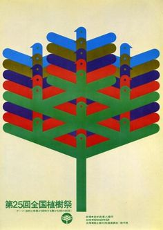 SO MUCH PILEUP: Gurafiku #shigeo #fukuda #design #graphic #japanese #poster #graphics