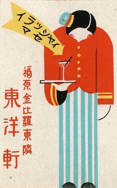Art Deco: japanese matchbox label #illustration #japanese #art #deco