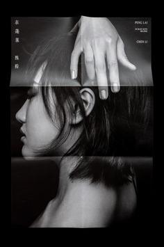 Peng Lai by Chen Li Chen Granian in Penglai