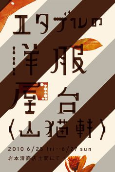 Japanese Poster: Eatable of Many Orders. Satomi Tanaka. 2010 Gurafiku: Japanese Graphic Design #design