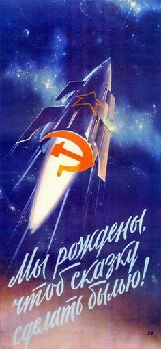 Propaganda posters of Soviet space program 1958-1963 · Russia travel blog #poster #rocket #space #1950s