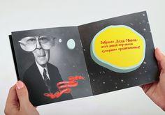 TomatDesign / Подарки от ГИВ