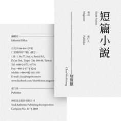 short fiction - wangzhihong.com #print #identity #card