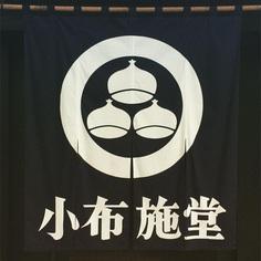 #japan #noren #obusedo