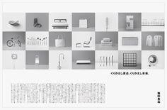 MUJI corporate advertising Hara Design Institute