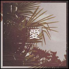 コンシャスTHOUGHTS · 愛 cover art
