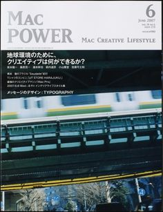 Mac_Power_026.jpg 983 × 1280 pixels #apple #kashiwa #design #graphic #cover #sato #magazine #mac