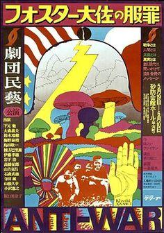 Kiyoshi AWAZU #war #poster #anti