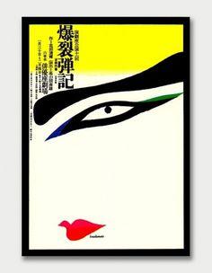 Japanese Illustration, 1960s. / Aqua-Velvet #illustration #minimal #posters #japan