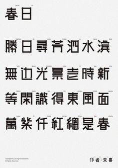 Typography Design - 剛仪体 和 点弦体 on the Behance Network