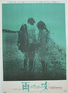rainpeople.jpg (JPEG Imagen, 363x500 pixels) #poster #film #japan #coppola