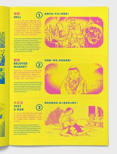 Tatsumi | ALONGLONGTIME #movie #alonglongtime #print #yellow #japan #leaflet