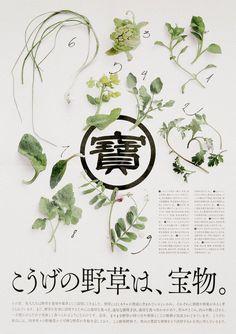 Japanese Poster:Â Kouge Town. Shinji Sadamatsu / This Design Co. 2014 #illustration #poster
