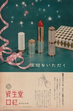 vintage japanese make-up ad #vintage #poster #japanese #advertisement