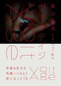 #poster #japanese