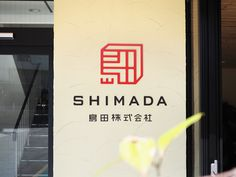 Shimada Corporation Logo Designed by Masaomi Fujita Japan