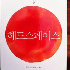 Instagram #red #design #simple #meditation #korean #watercolour
