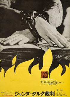 """lottereinigerforever: """" Robert Bresson's """"Le procès de Jeanne d'Arc"""" """""""
