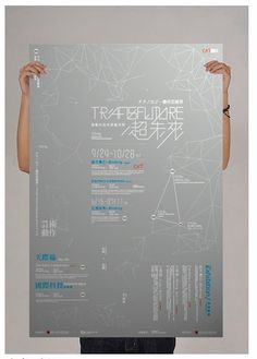 廣藝科技表演藝術節『超未來』 - 海報提案 Transfuture Japan Exhibition #exhibition #abstract #japan #poster
