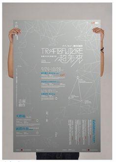 廣藝科技表演藝術節『超未來』 - 海報提案 Transfuture Japan Exhibition