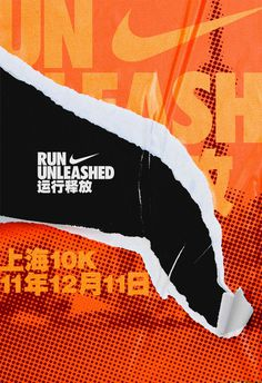 Nike China Holiday Running Rory Sutherland #nike #poster