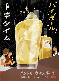 The House of Suntory event posters