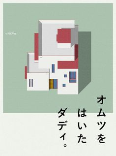 Japanese Advertisement: Asahi Kasei Homes. Hirokazu Matsuda. 2013 #poster