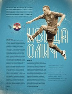 Top-7 Football Forwards on the Behance Network #design #color #texture #photography #layout #typography