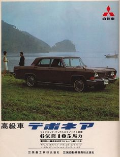 Yahoo!ブログ - 画像表示 - chi-mi-do-ro #advertising #1970s #car #japan #mitsubishi