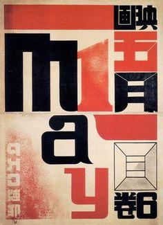 Modernist Japanese poster #modern #issue #asia #japanese #illustration #poster #modernist #typography