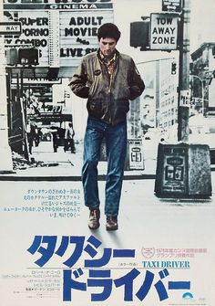 How many Taxi Driver posters have I shown here? Ahh who cares.