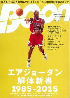 #mj #michaeljordan #23 #boon #magazinecover #japanese #typography #nba