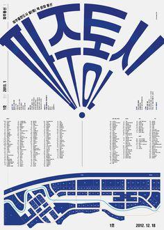 파주통신shin, dokho #poster