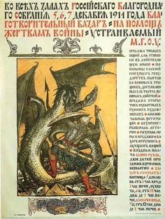 All sizes | RUSSIAN GRAPHIC DESIGNS & EPHEMERA 0034 | Flickr - Photo Sharing! #dragon #fantasy #design #russian #sword #ephemera