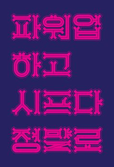 bohuy-kim-poster-design-art #poster #design #graphic #art