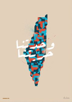 Posters #white #red #beige #orange #colorful #palestine #navy #blue