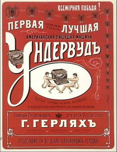 FFFFOUND! | English Russia » Old Russian Ads #design #graphic