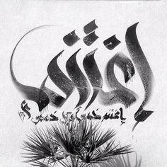 "Calligraffiti of the Arabic word \""egtanem\"" - By nugamshi"