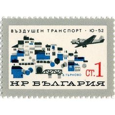 Пощенски марки | socmus #city #illustration #vintage #stamp