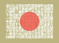 SOGO Japan limited edition silkscreen print by Neil Summerour #japan