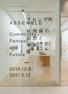 ASSEMBLE_scheme of sign 2016 spatial design : Ryuji Fujimura graphic design:Rikako Nagashima curator : Takayo Iida